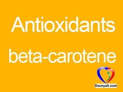فوائد البيتاكروتين